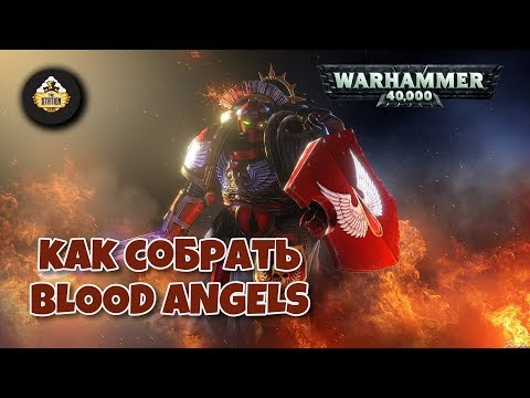 Как Собрать | Warhammer 40k | Blood Angels