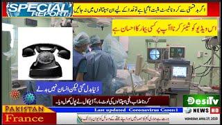 #lahore#pakistan#doctorhospital#Call #caronavirus #specialreport .دُنیابدل گئی لیکن انسان نہیں بدلے