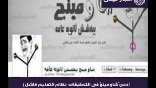 أدمن «شاومينج» فى التحقيقات: نظام التعليم فاشل | المصري اليوم