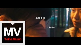 自畫像樂隊【溫暖憂傷】HD 高清官方完整版 MV