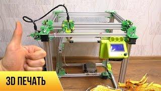 V-SLOT 3D PRINTER ПЕРВЫЙ ЗАПУСК! САМОДЕЛЬНЫЙ 3Д ПРИНТЕР ШОК Топ часть 3(, 2016-11-11T11:00:02.000Z)