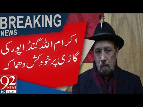 PTI candidate Ikramullah Gandapur injured in suicide attack in DI khan
