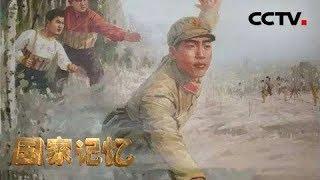 《国家记忆》 20190910 走进英雄王杰 舍身救人| CCTV中文国际
