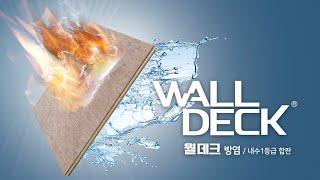 방염 내수1등급 합판 월데크 (walldeck)
