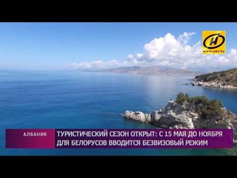 Виза в Албанию для белорусов не нужна с 15 мая