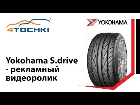 Yokohama S.drive - рекламный видеоролик