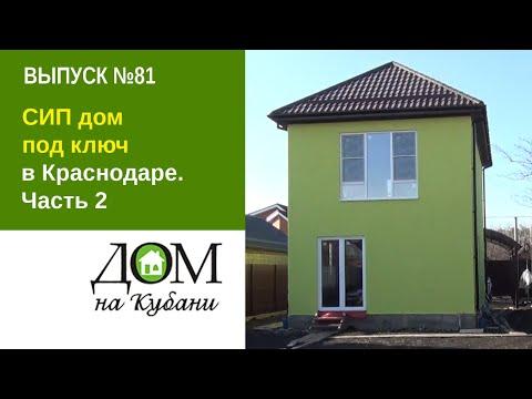 СИП дом под ключ в Краснодаре. Часть 2. Выпуск 81