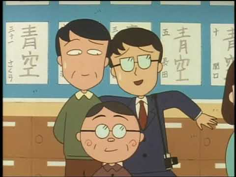 Chibi Maruko Chan #120 Dad comes for the inspection visit day.