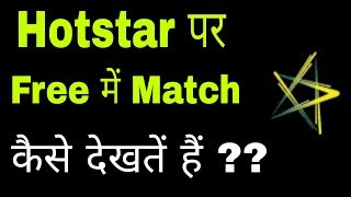 How to Watch Live Match on Hotstar | how to watch world cup live in mobile