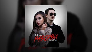 OLYA G, НИККИ - Разорви (Official audio)