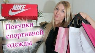 Покупки спортивной одежды /Nike, Lorna Jane, VS, Armani/