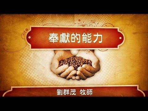 士林靈糧堂SLLLC 20140112 奉獻的能力 劉群茂牧師 - YouTube