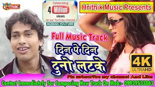 Awdhesh Premi का सुपरहिट गाना | दिन पर दिन दुनो लटके | Din Par Din Duno Latke| Full Song Music Track