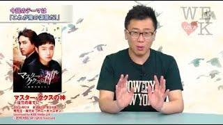 WE LOVE K #176のテーマは「これが俺の復讐だ!」。 実力派俳優チョン・...