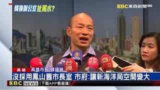韓國瑜搬市長室 過渡期百名海洋局員工擠禮堂
