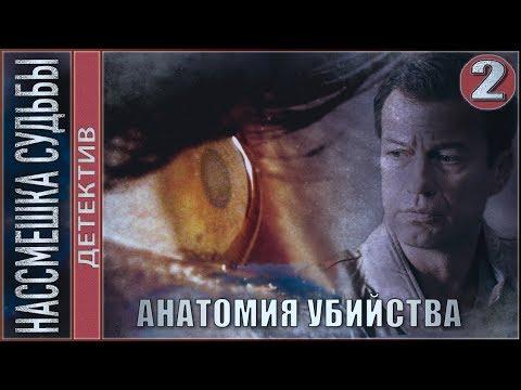 Насмешка судьбы (2019). 2 серия. 🔥Детектив, премьера.