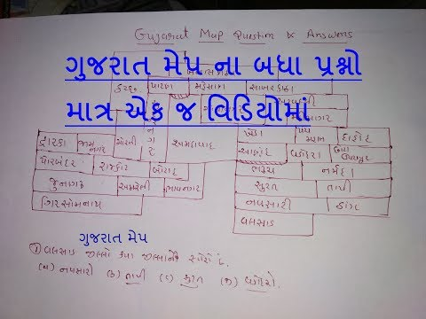 gujarat map,gujarat map question and answer by kdsonagara