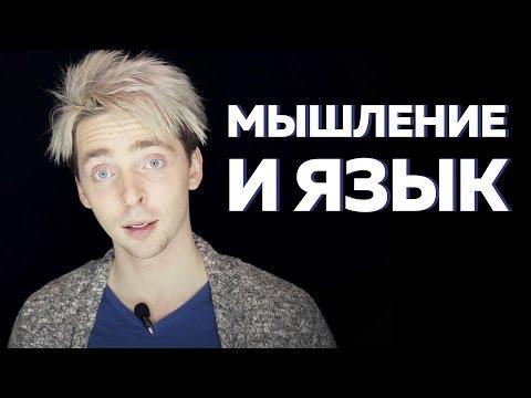 видео: Язык определяет мышление?