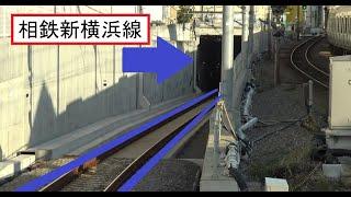 【相鉄JR直通線開通】開通日の西谷駅から見た相鉄新横浜線が相鉄本線から分岐するトンネル