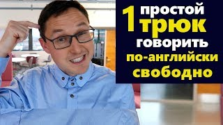 1 Простой Способ Начать Говорить по-английски Свободно - как говорить по-английски свободно