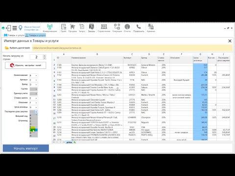 Программа для учета и магазина TEZARIUS. Работа со справочниками и импорт данных.