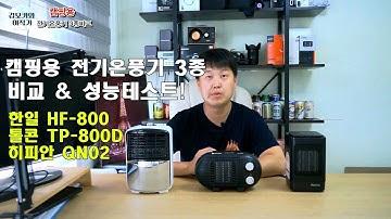 동계캠핑 난방 전기온풍기 3종비교 및 성능테스트(한일 HF-800,톨콘 TP-800D,히피안 QN02)