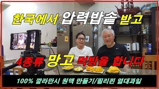 한국에서 압력밥솥 받고 4종류 망고 먹방을 합니다/10…
