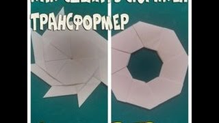 Как сделать сюрикен-трансформер из бумаги(В этом видео я покажу как сделать прикольный сюрикен-трансформер JOIN VSP GROUP PARTNER PROGRAM: https://youpartnerwsp.com/ru/join?92311., 2015-03-28T19:19:58.000Z)
