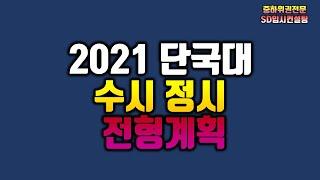 2021 단국대 수시 정시 모집요강