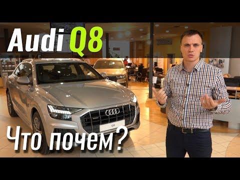 Audi Q8 1-е поколение Кросовер