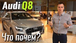 Обзор Ауди Ку8 2019 в салонах Украины