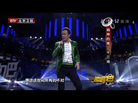 Wu Sue Way - Yang Kun 30-12-2012  HD