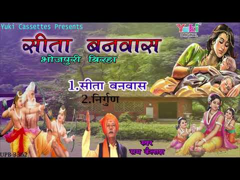सुपरहिट भोजपुरी बिरहा | सीता बनवास | बिरहा सम्राट राम कैलाश यादव |  Birha- Seeta Banwas| Audio