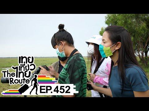 เทยเที่ยวไทย The Route | ตอน 452 | พาเที่ยว จ.บุรีรัมย์