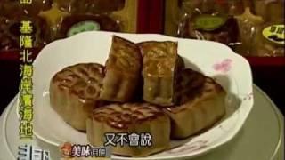金腿月餅(金腿酥)
