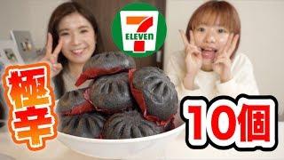 【大食い?】セブンの極辛まん10個食べきりチャレンジ!