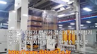 전자동랩핑기 사용방법 -신광포장기계