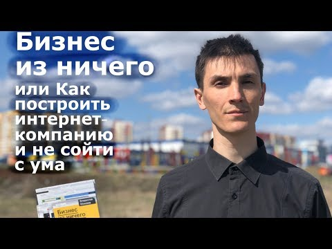 Бизнес из ничего. Краткий обзор. Опыт создания IT проектов в России.