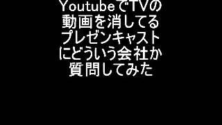 【電凸】YoutubeのTV局動画を消す株式会社プレゼントキャストに電話した