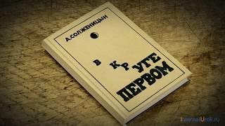 Роман-саморазоблачение? А.И. Солженицын «В круге первом»