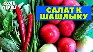 Вкусный Салат к шашлыку из свежих овощей. Рецепт К мясу на мангале и в казане.