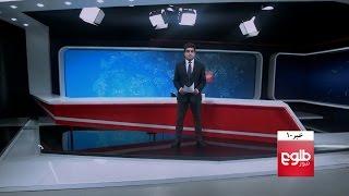 TOLOnews 10pm News 01 May 2017 / طلوعنیوز، خبر ساعت ده، ۱۱ ثور ۱۳۹۶