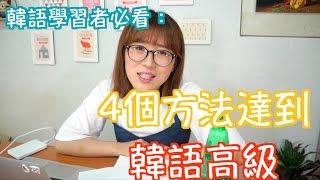 韓語學習:達到韓語高級的4個方法!學習韓語者必看!/How I'm Learning Korean +  Korean Study Tips/한국어 배우는 법