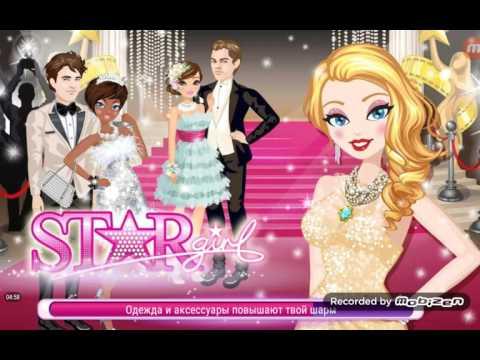 STAR GIRL ВЗЛОМАННЫЙ|НОВАЯ ВЕРСИЯ ВЗЛОМА|