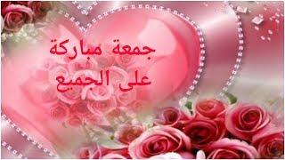 أجمل دعاء ليوم الجمعة //حالات واتس اب //دعاء //جمعة مباركة