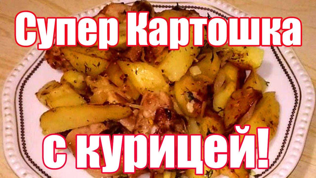 тушеная картошка с индейкой в кастрюле рецепт с фото