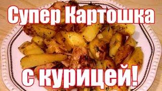Жареная картошка с курицей  - Супер рецепт! Как приготовить картошку с курицей?