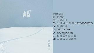 [Full Album] Akdong Musician (AKMU) (악동뮤지션) - 사춘기 하 (思春記 下) (WINTER)