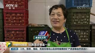 [中国财经报道]上海:鸡蛋价格迎来季节性上涨| CCTV财经