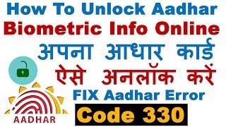 How to UnLock Aadhar Card Biometric Information online   अपने आधार कार्ड का बायोमेट्रिक ऐसे खोलें